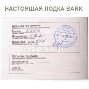 лодки bark паспорт